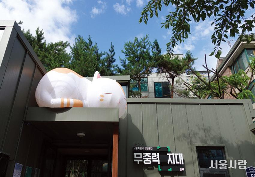 무중력지대 성북